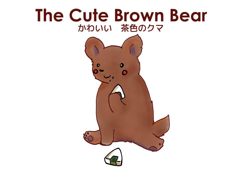 Cute Brown Bear